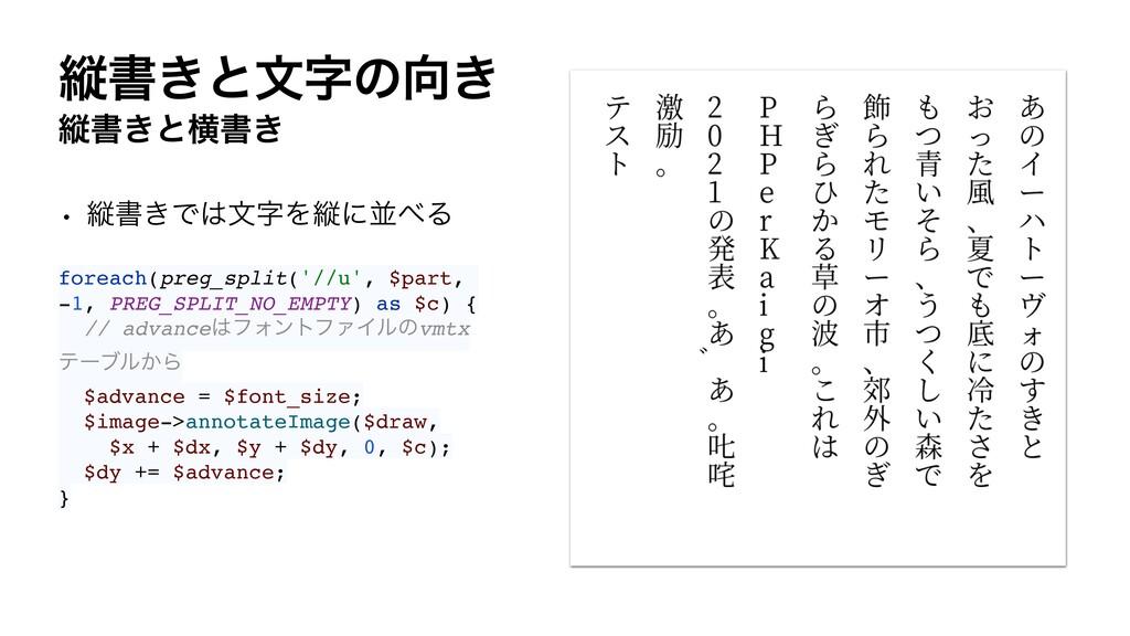 ॎॻ͖ͱԣॻ͖ w ॎॻ͖ͰจΛॎʹฒΔ foreach(preg_split('//...