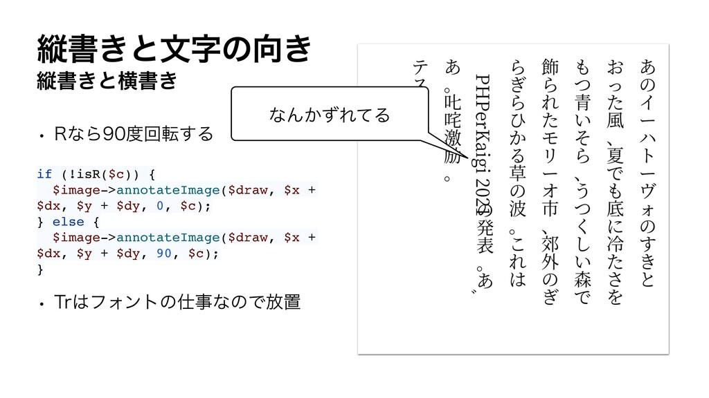 ॎॻ͖ͱԣॻ͖ w 3ͳΒճస͢Δ if (!isR($c)) { $image->a...