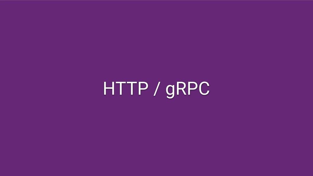 HTTP / gRPC