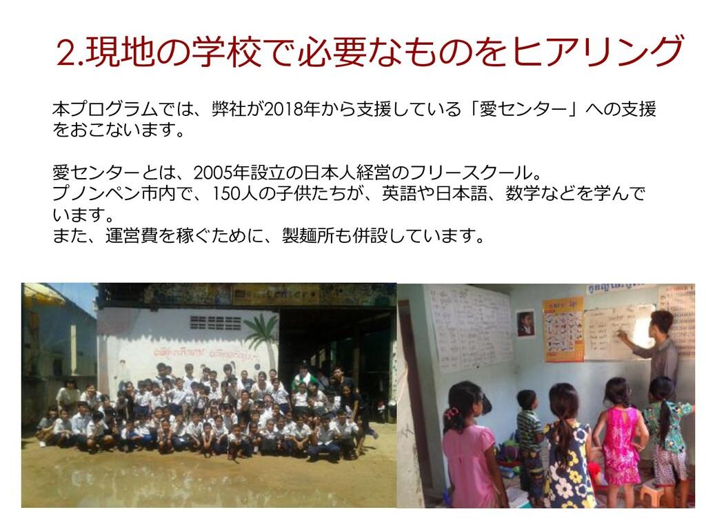 2.現地の学校で必要なものをヒアリング 本プログラムでは、弊社が2018年から⽀援している「愛...