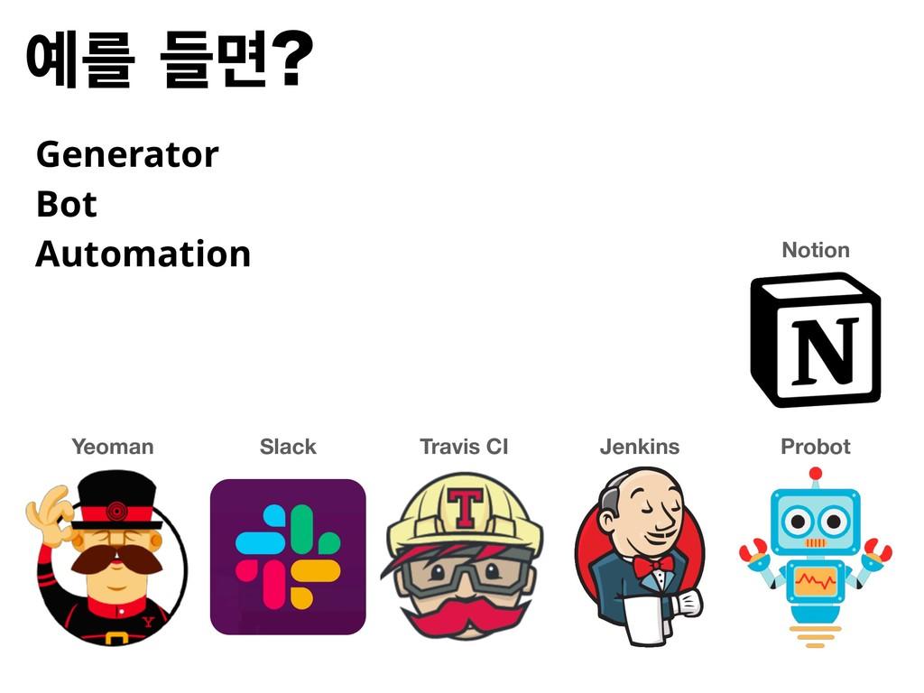 ٜܳݶ Generator Bot Automation Yeoman Slack Tra...