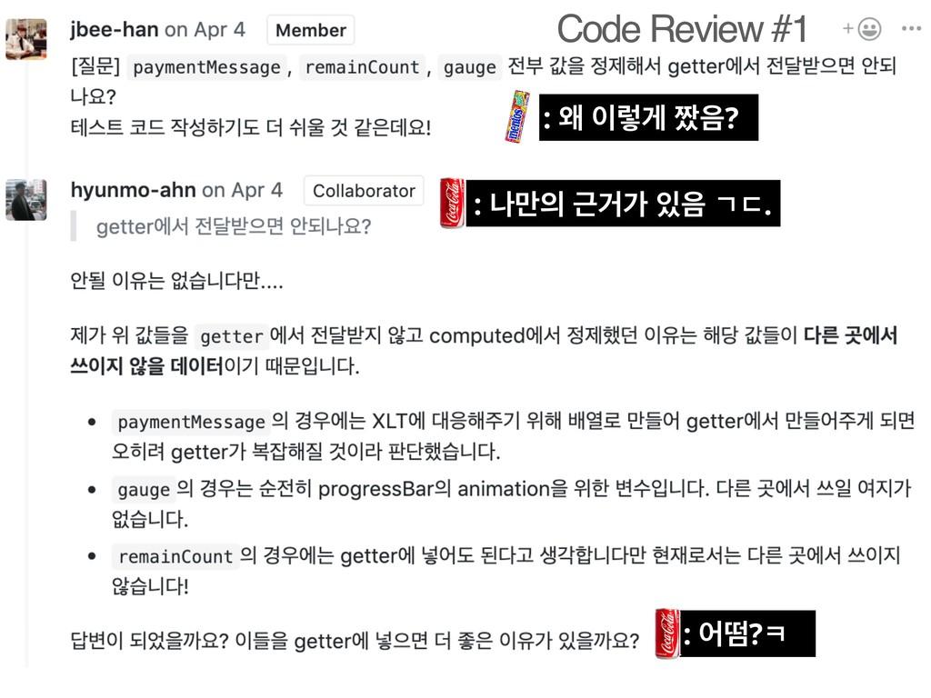 Code Review #1 : ৵ ۧѱ ૧? : ա݅ ӔѢо  ŦŬ. : য...