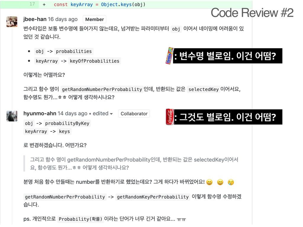 Code Review #2 : ߸ࣻݺ ߹۽. Ѥ যڇ? : ӒѪب ߹۽. Ѥ ...