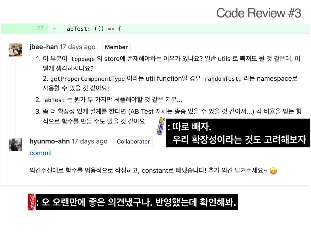 Code Review #3 : ٮ۽ ࡐ. ܻ ഛۄח Ѫب Ҋ۰೧ࠁ : য় ...