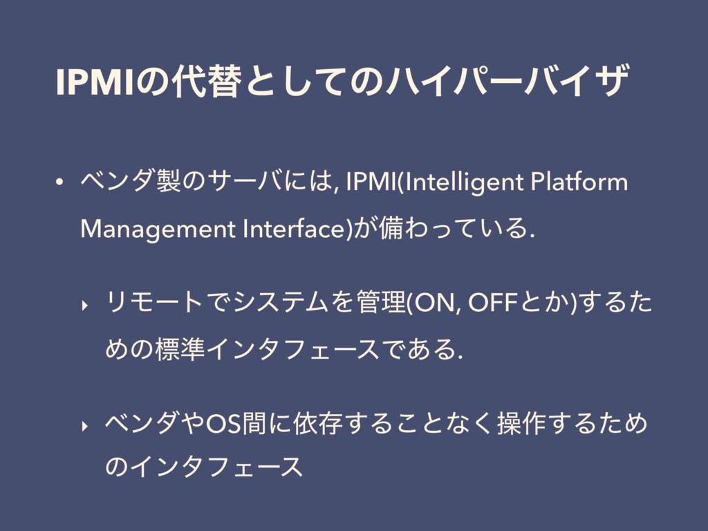 IPMIͷସͱͯ͠ͷϋΠύʔόΠβ • ϕϯμͷαʔόʹ, IPMI(Intellige...