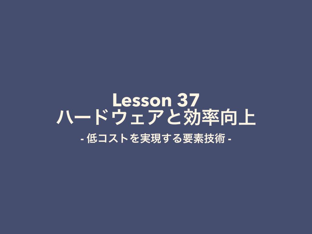 Lesson 37 ϋʔυΣΞͱޮ্ - ίετΛ࣮ݱ͢Δཁૉٕज़ -
