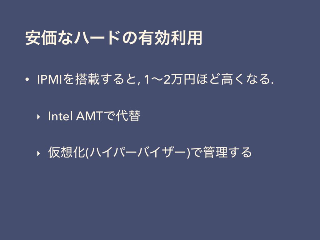 ҆Ձͳϋʔυͷ༗ޮར༻ • IPMIΛࡌ͢Δͱ, 1ʙ2ສԁ΄Ͳߴ͘ͳΔ. ‣ Intel ...