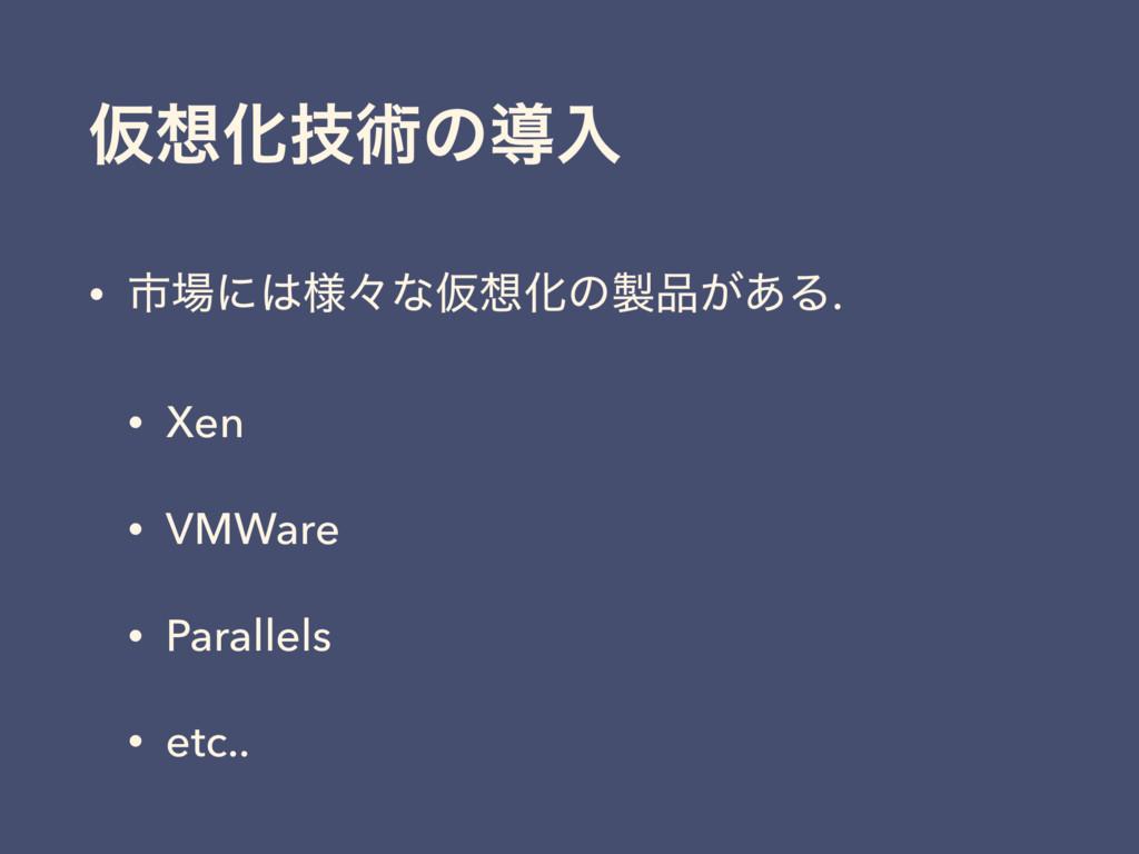 ԾԽٕज़ͷಋೖ • ࢢʹ༷ʑͳԾԽͷ͕͋Δ. • Xen • VMWare • P...