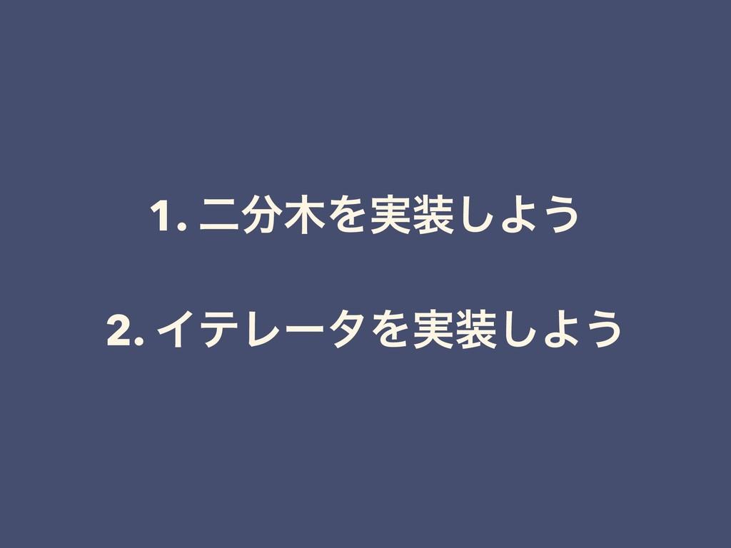 1. ೋΛ࣮͠Α͏ 2. ΠςϨʔλΛ࣮͠Α͏