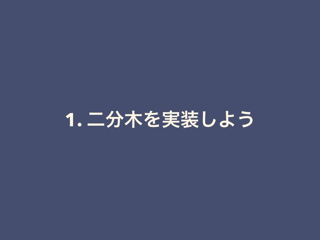 1. ೋΛ࣮͠Α͏
