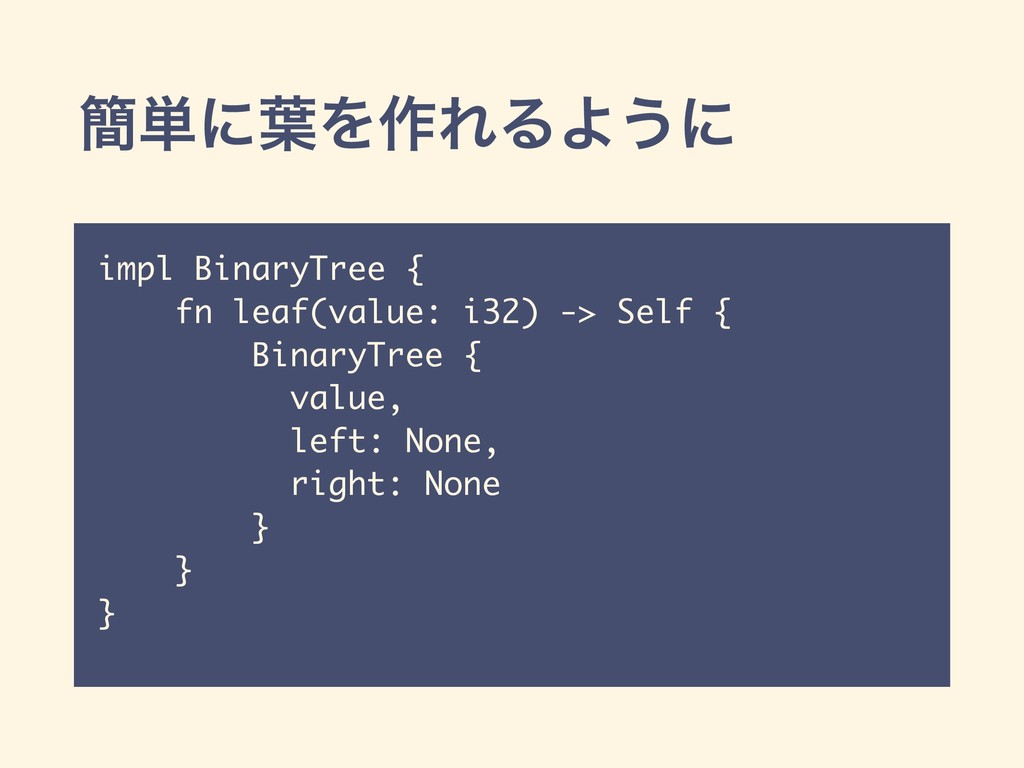 ؆୯ʹ༿Λ࡞ΕΔΑ͏ʹ impl BinaryTree { fn leaf(value: i3...