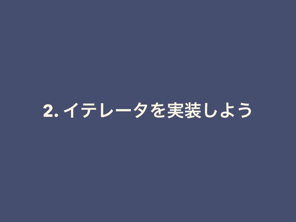 2. ΠςϨʔλΛ࣮͠Α͏