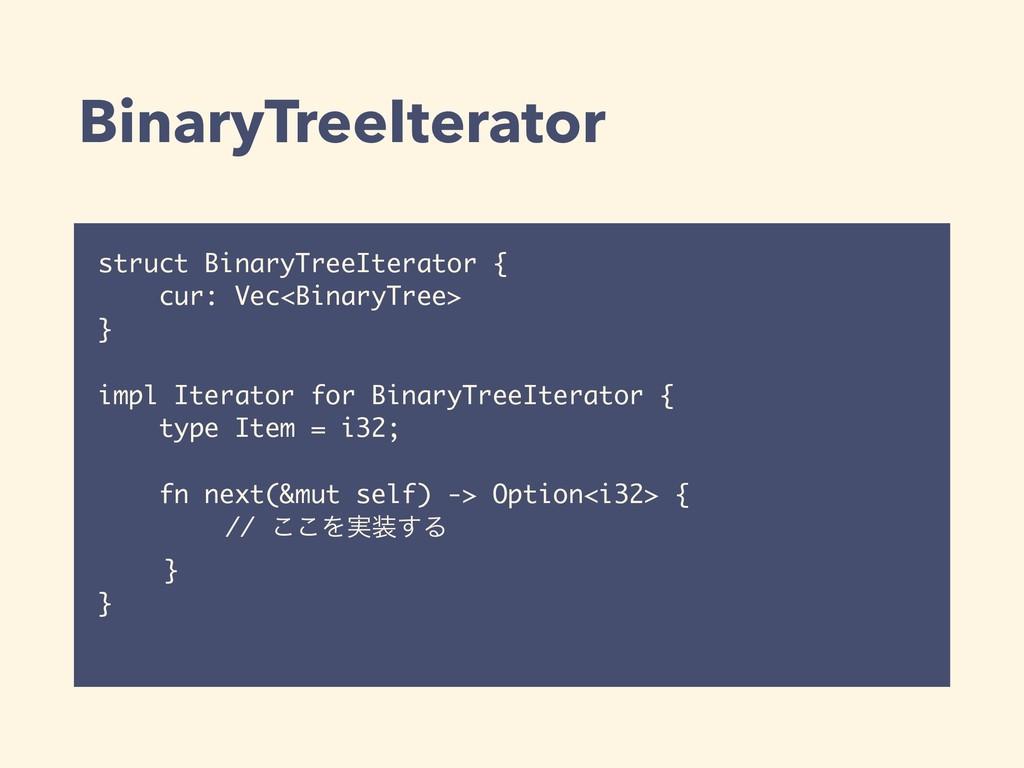 BinaryTreeIterator struct BinaryTreeIterator { ...
