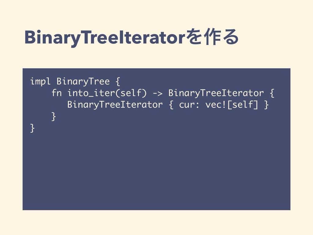 BinaryTreeIteratorΛ࡞Δ impl BinaryTree { fn into...