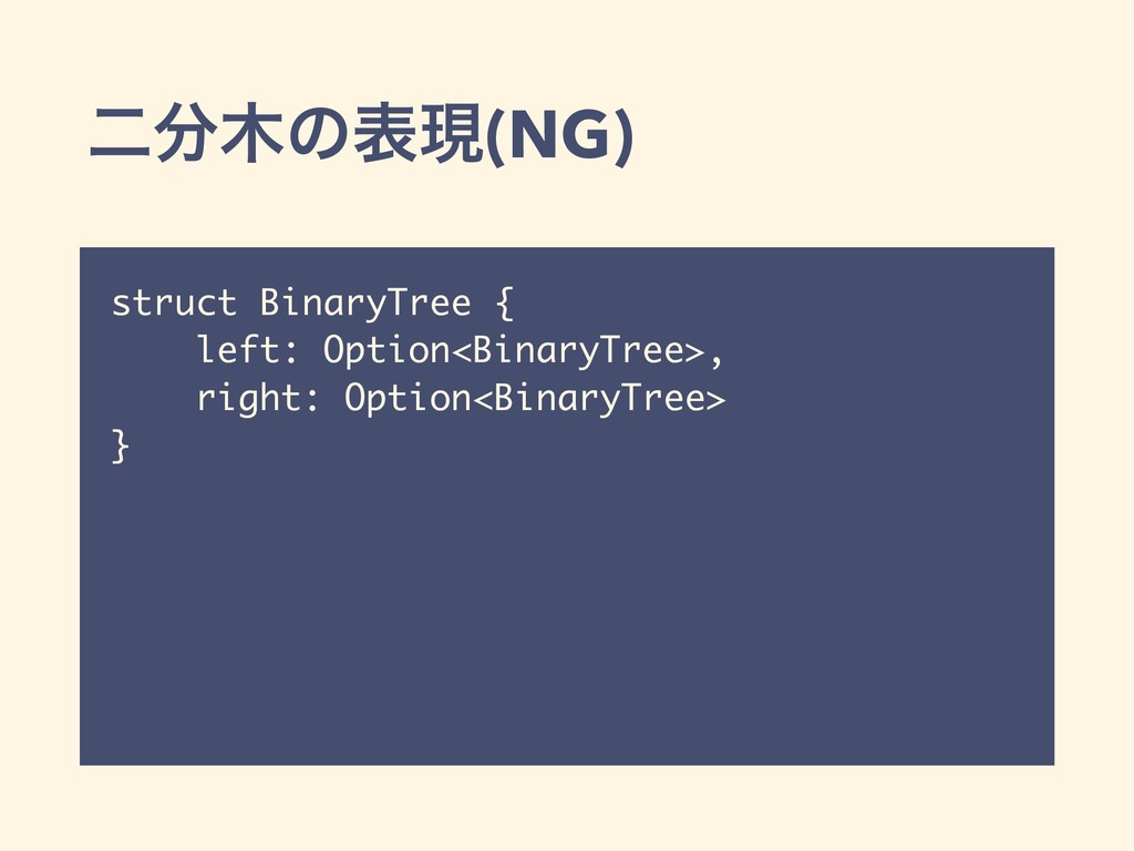 ೋ෼໦ͷදݱ(NG) struct BinaryTree { left: Option<Bin...
