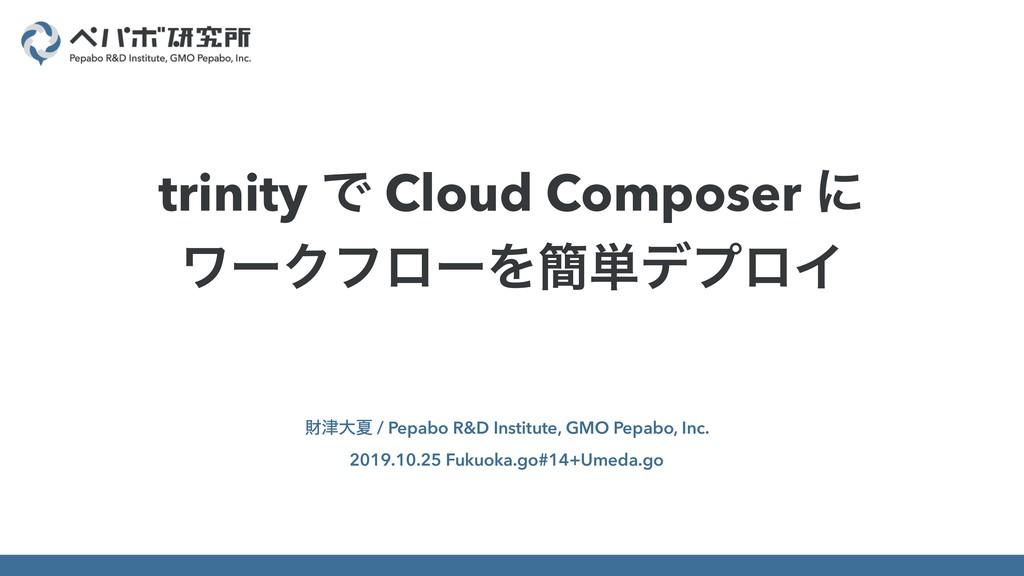 ࡒେՆ / Pepabo R&D Institute, GMO Pepabo, Inc. 2...