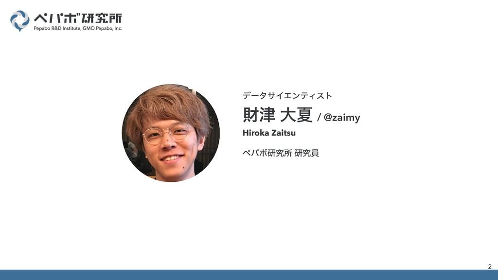 σʔλαΠΤϯςΟετ ࡒ େՆ / @zaimy 2 Hiroka Zaitsu ϖύϘݚ...