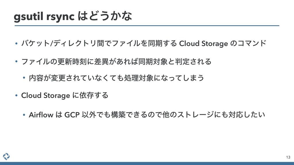 • όέοτ/σΟϨΫτϦؒͰϑΝΠϧΛಉظ͢Δ Cloud Storage ͷίϚϯυ • ...