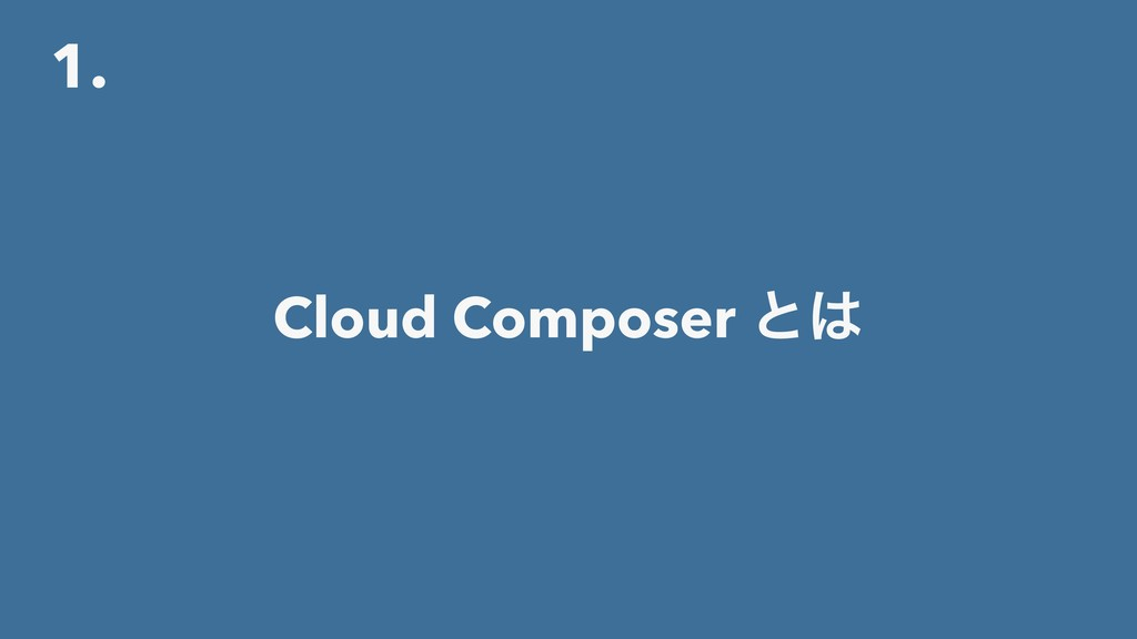 1. Cloud Composer ͱ͸