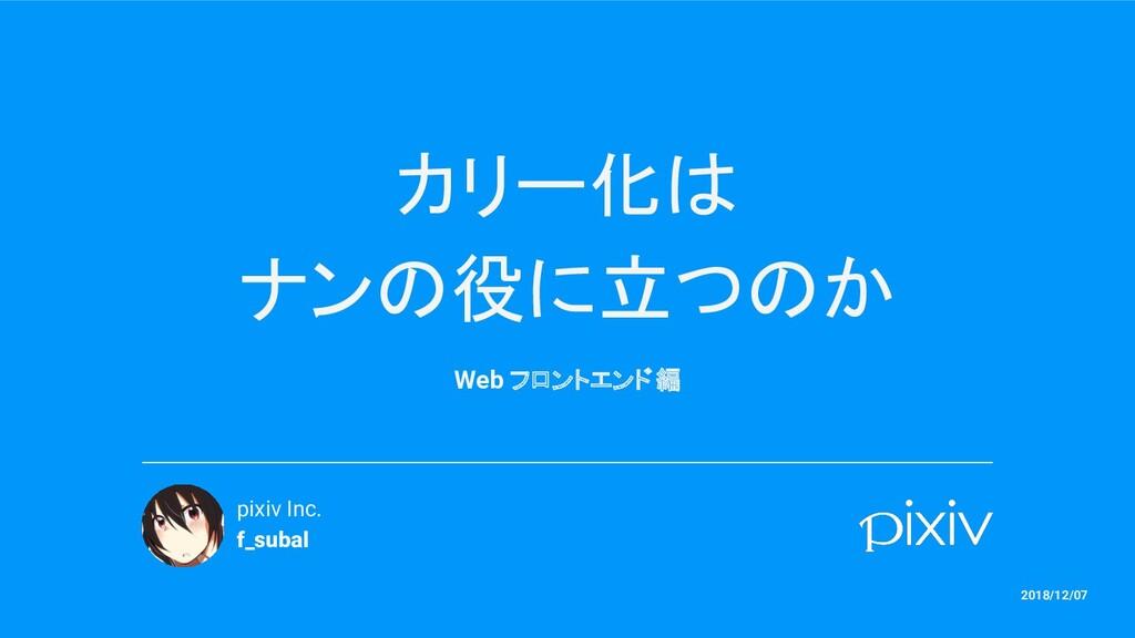 カリー化は ナンの役に立つのか Web フロントエンド 編 pixiv Inc. f_suba...