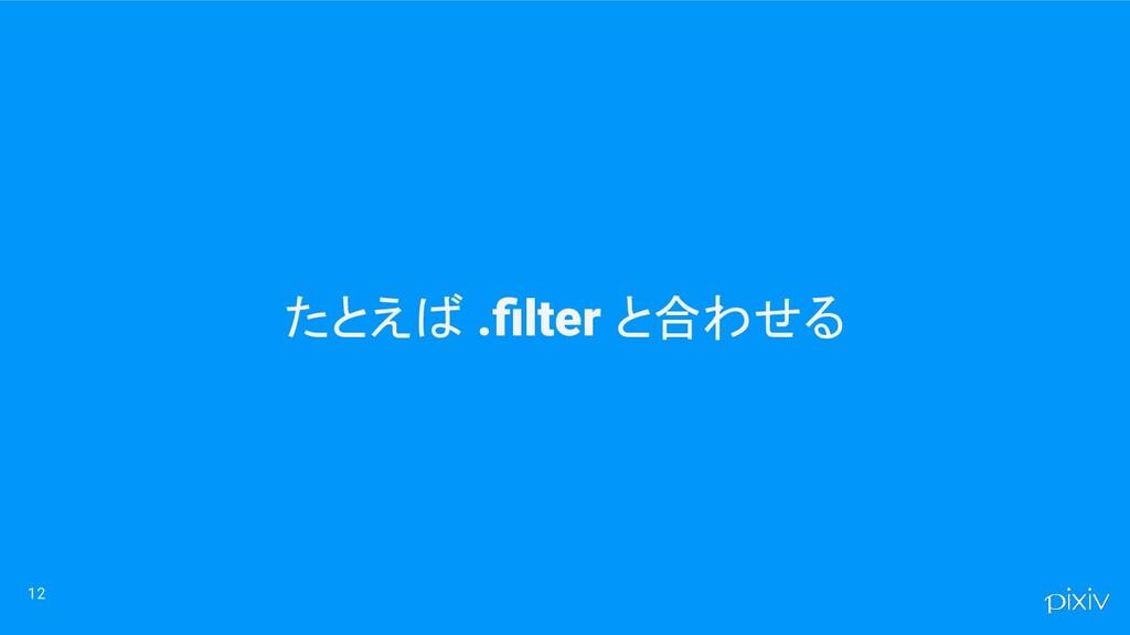 たとえば .filter と合わせる 12