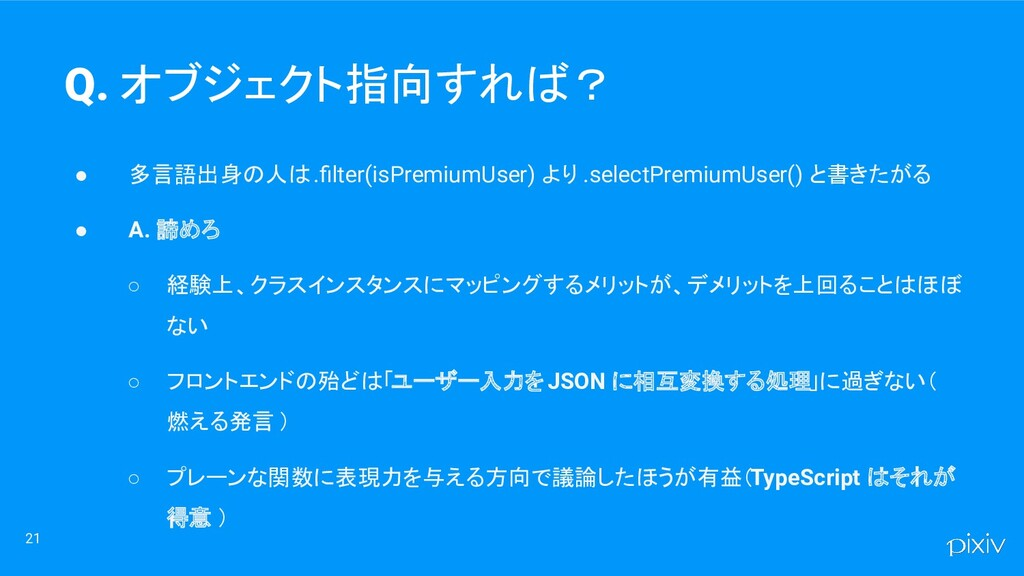 ● 多言語出身の人は .filter(isPremiumUser) より .selectPrem...