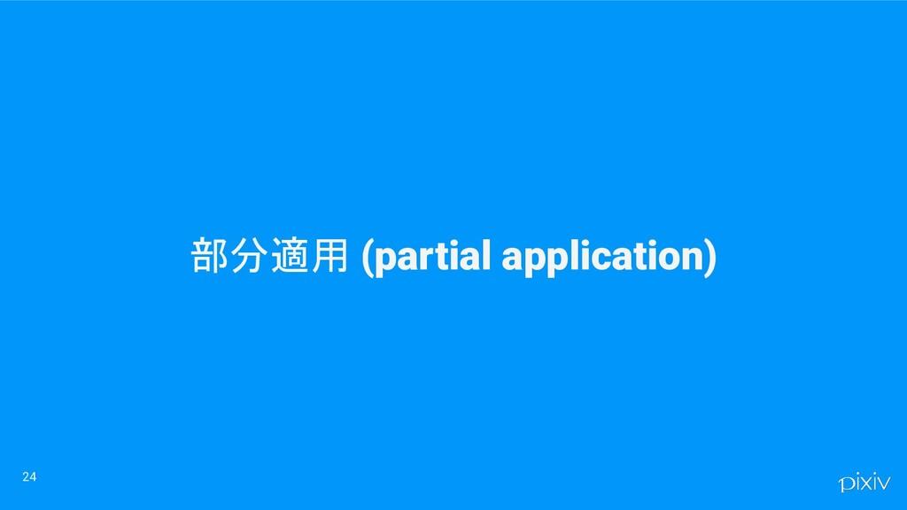 部分適用 (partial application) 24