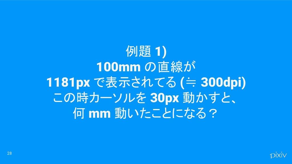 例題 1) 100mm の直線が 1181px で表示されてる (≒ 300dpi) この時カ...
