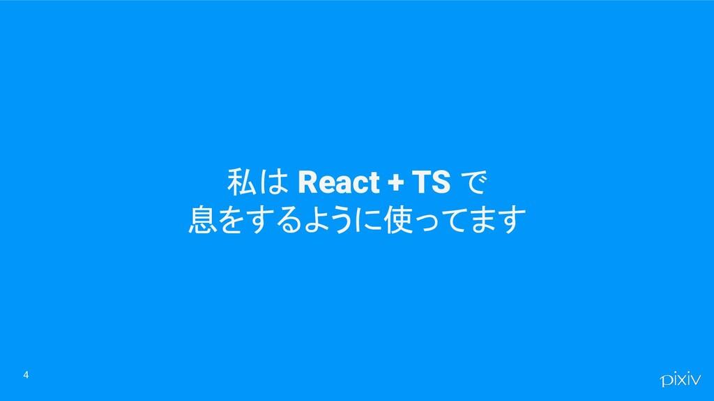私は React + TS で 息をするように使ってます 4