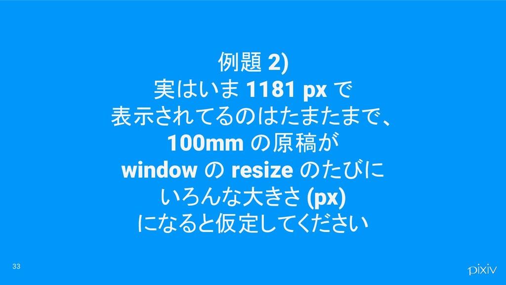 例題 2) 実はいま 1181 px で 表示されてるのはたまたまで、 100mm の原稿が ...
