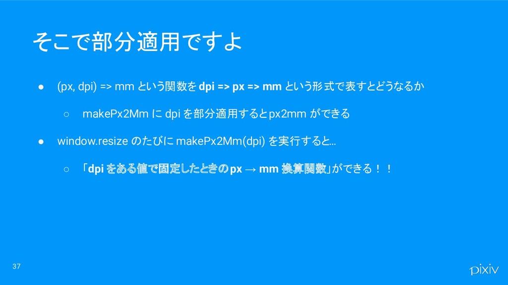 ● (px, dpi) => mm という関数を dpi => px => mm という形式で...