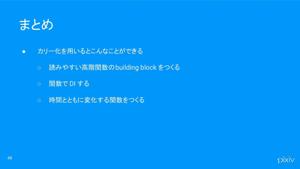● カリー化を用いるとこんなことができる ○ 読みやすい高階関数の building bloc...