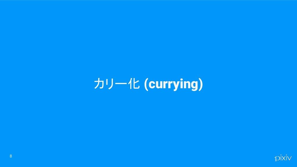 カリー化 (currying) 8