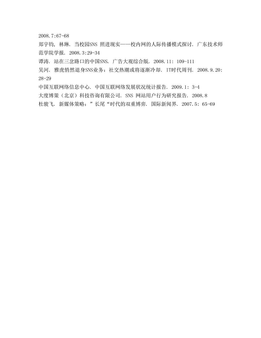 2008.7:67-68 郑宇钧, 林琳. 当校园SNS 照进现实——校内网的人际传播模式探讨...