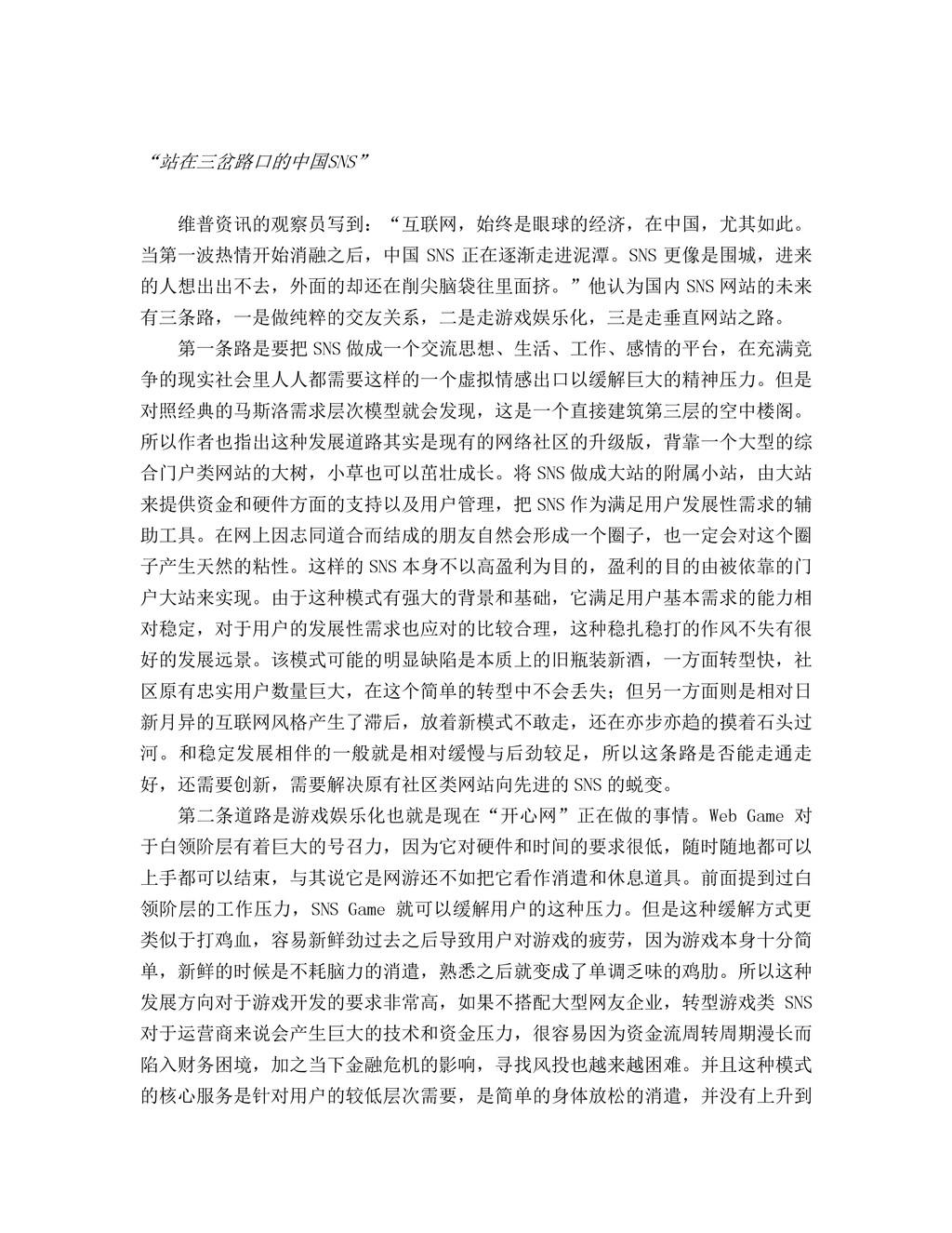 """""""站在三岔路口的中国SNS"""" 维普资讯的观察员写到:""""互联网,始终是眼球的经济,在中国,尤其如..."""