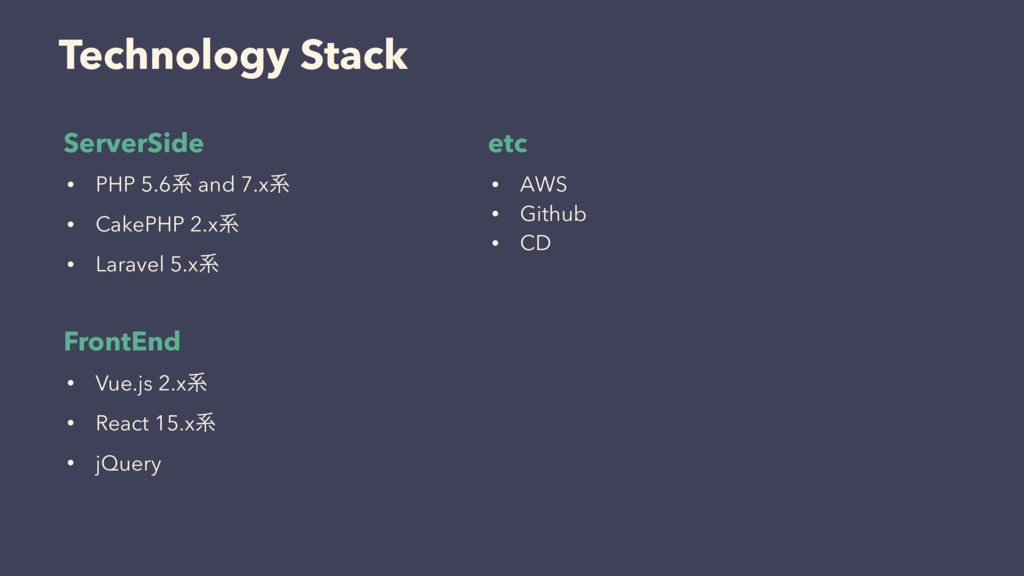 Technology Stack • PHP 5.6ܥ and 7.xܥ • CakePHP ...