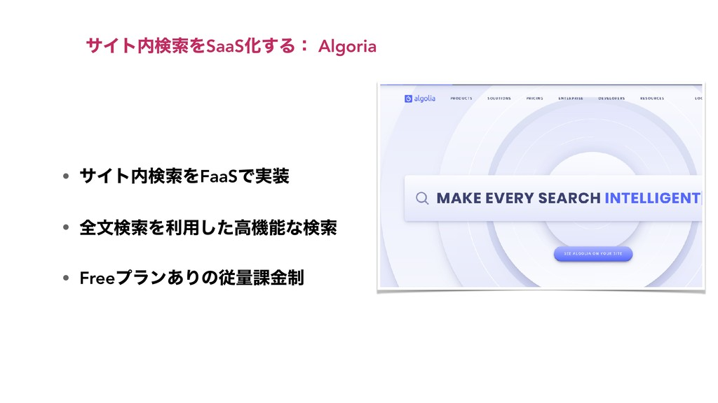 αΠτݕࡧΛSaaSԽ͢Δɿ Algoria • αΠτݕࡧΛFaaSͰ࣮ • શจݕࡧ...