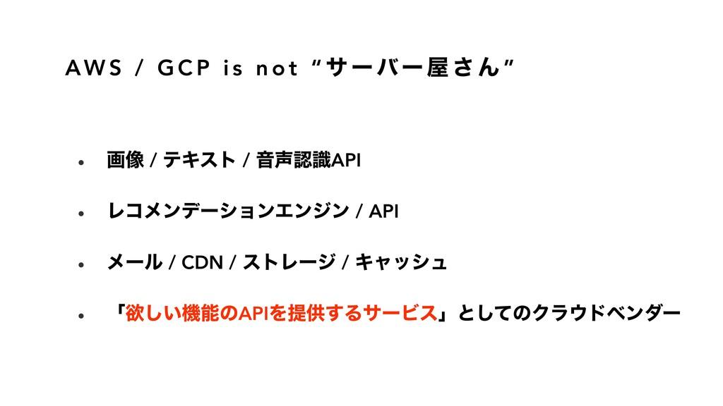 "AW S / G C P i s n o t "" α ʔ όʔ  ͞ Μ "" • ը૾ / ..."