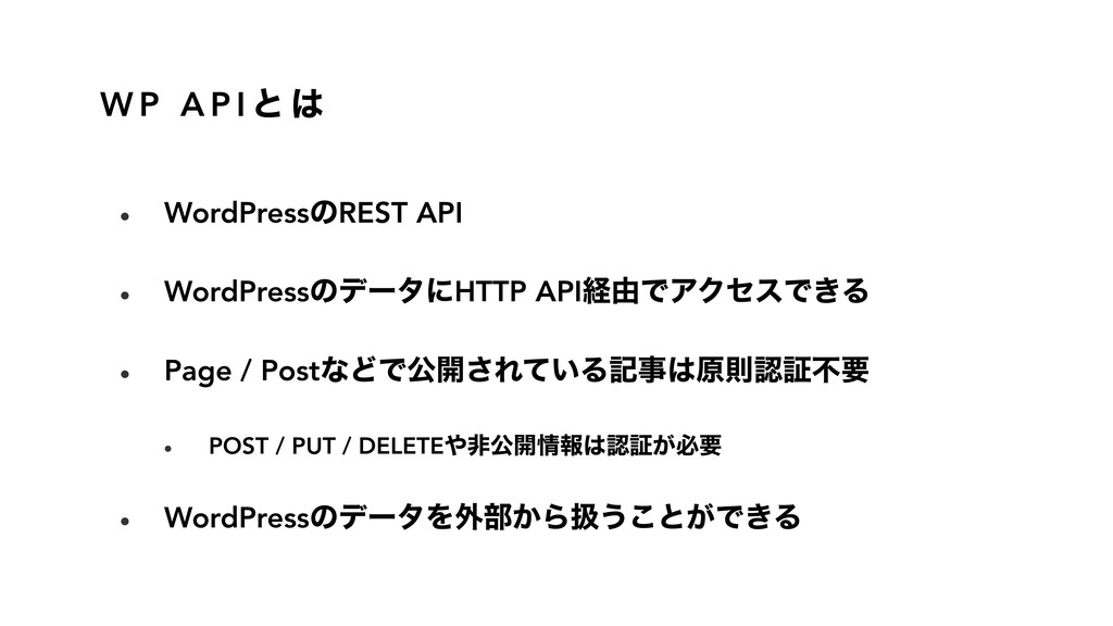 W P A P I ͱ ͸ • WordPressͷREST API • WordPressͷ...
