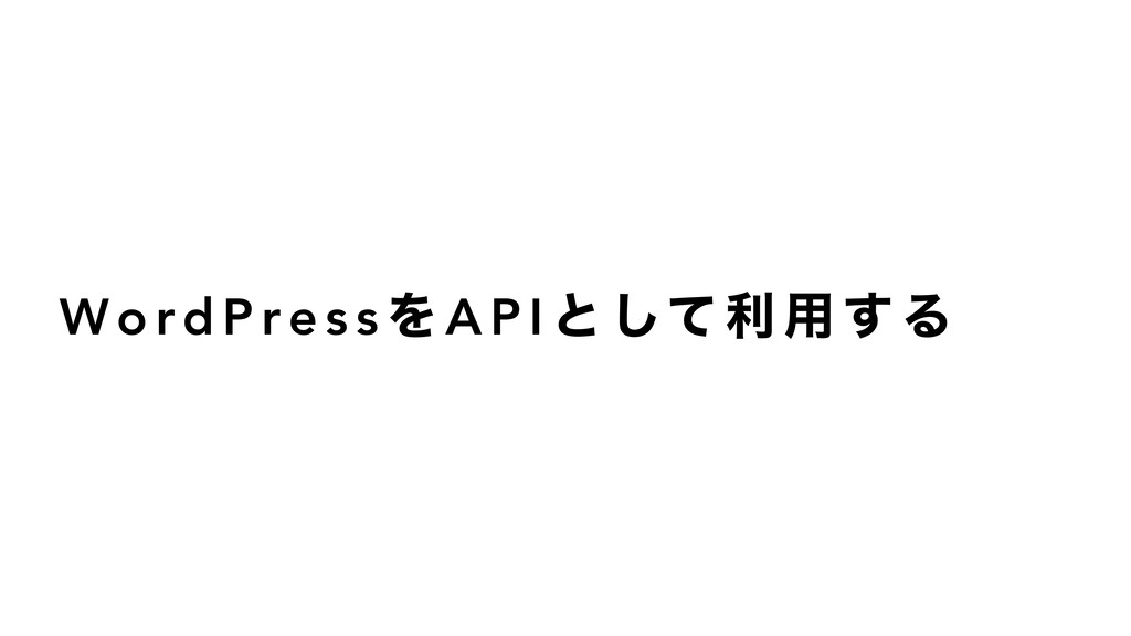 Wo rd P re s s Λ A P I ͱ ͯ͠ ར ༻ ͢ Δ