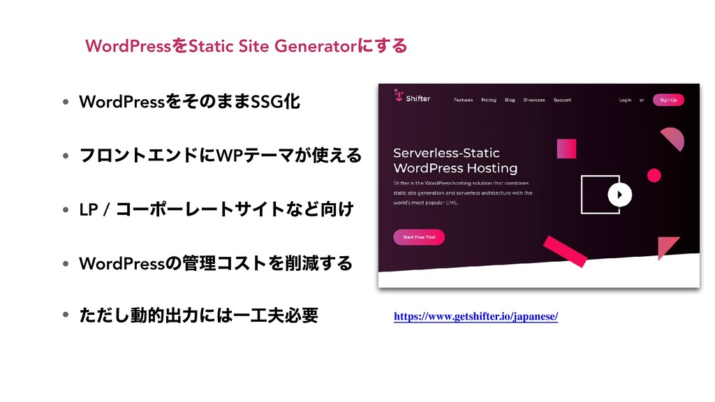 WordPressΛStatic Site Generatorʹ͢Δ • WordPressΛ...