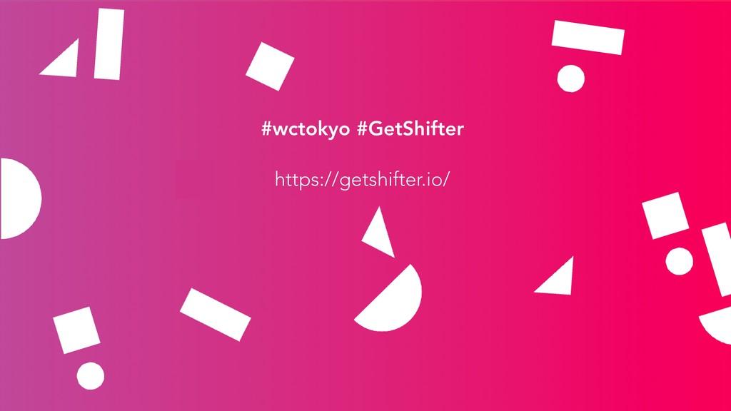 #wctokyo #GetShifter https://getshifter.io/