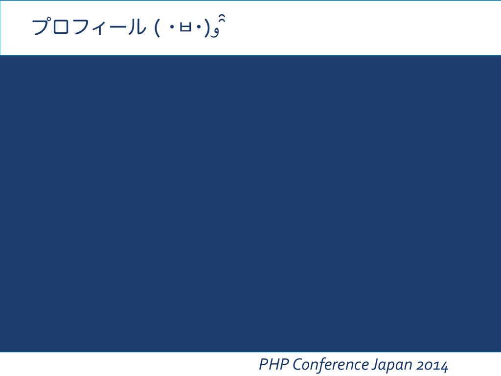 PHP Conference Japan 2014 ϓϩϑΟʔϧ ŋŷŋ...