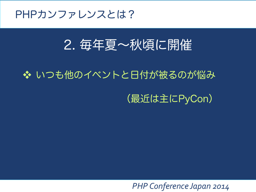PHP Conference Japan 2014 ຖՆʙळࠒʹ։࠵...