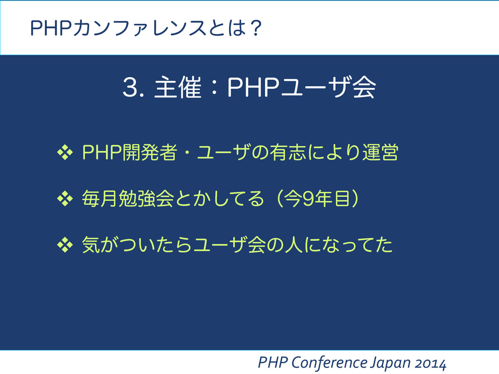 PHP Conference Japan 2014 ओ࠵ɿ1)1Ϣʔβ...