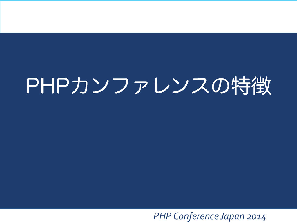 PHP Conference Japan 2014 1)1ΧϯϑΝϨϯεͷಛ