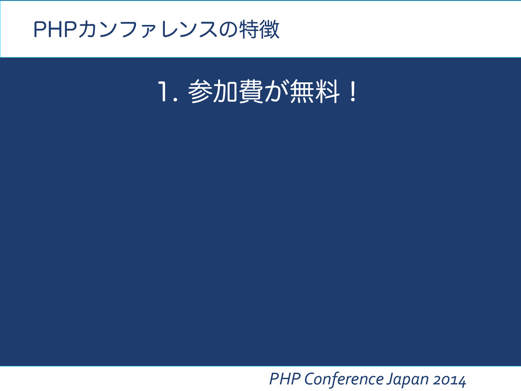 PHP Conference Japan 2014 1)1ΧϯϑΝϨϯεͷಛ...