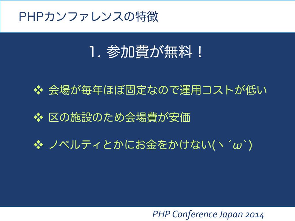PHP Conference Japan 2014  ձ͕ຖ΄΅ݻఆͳ...