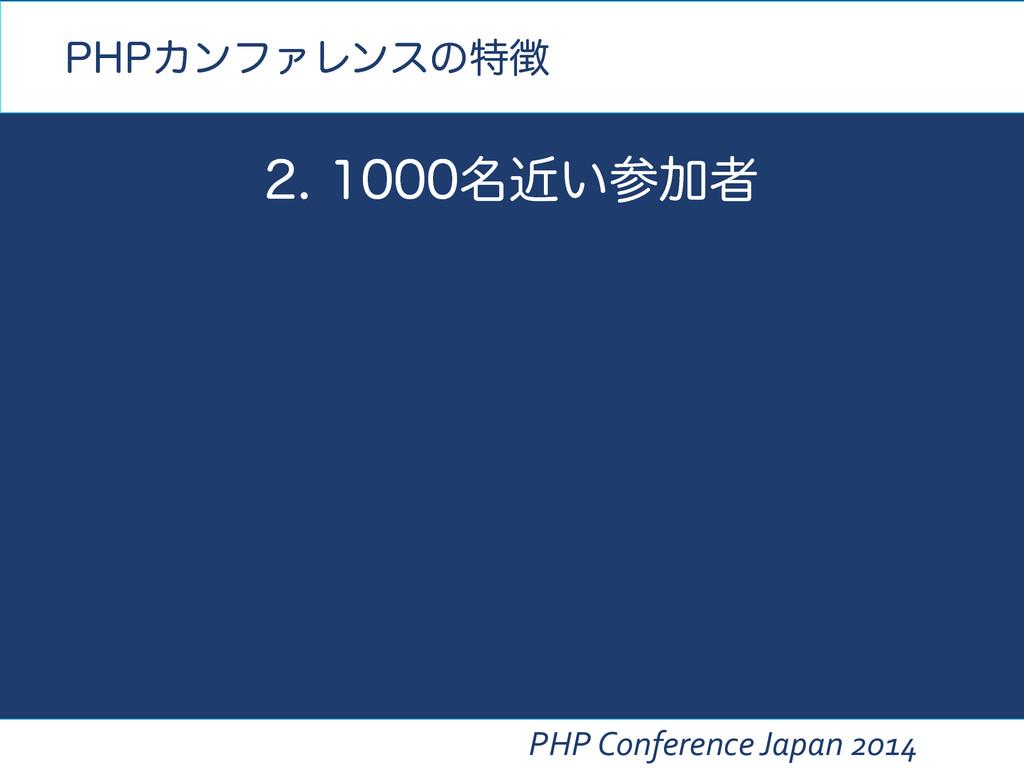 PHP Conference Japan 2014 ໊͍ۙՃ...