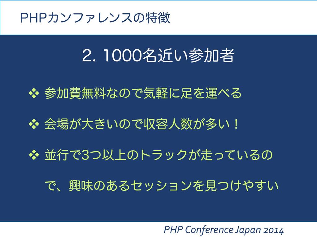 PHP Conference Japan 2014  ՃඅແྉͳͷͰؾܰ...